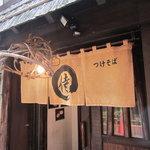 麺場 七人の侍 - 暖簾