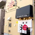 東京麺珍亭本舗 - 西早稲田と早稲田の間くらい。
