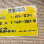 東京麺珍亭本舗 - 営業時間。機嫌が悪いとお休み(笑)。