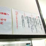 東京麺珍亭本舗 - 初心者向け食べ方。僕は最初は何も入れずにいただきます。