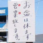 桜秋桜 - お盆期間中の営業案内は手書き・・・