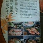 9160804 - お店のパンフレットより(料理)