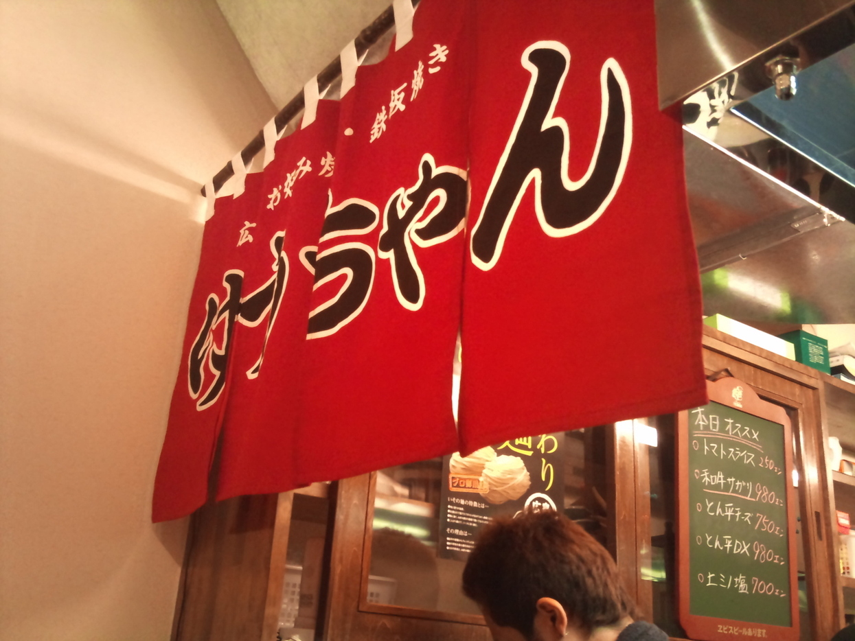 広島お好み焼き 鉄板焼 ゆうちゃん