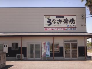 杉山商店 - 店舗