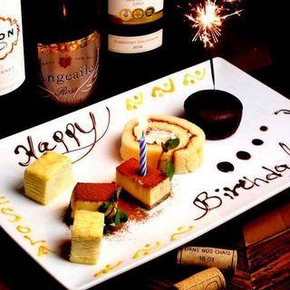 誕生日・記念日お祝いいたします★