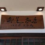奥芝商店 -