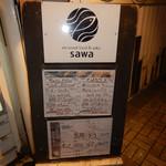 Sawa - 入口