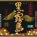 鶏料理専門店 とりかく - 芋焼酎 黒霧島