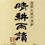 鶏料理専門店 とりかく - 芋焼酎 晴耕雨読