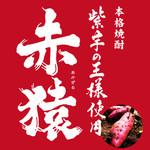 鶏料理専門店 とりかく - 芋焼酎 赤猿