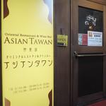 アジアンタワン - お店の入口