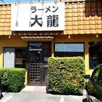 大龍 - 【2018.8.27(月)】店舗の外観