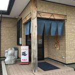 ファミリーレストラン道 - 店舗入口
