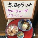 ファミリーレストラン道 - 今日のランチはチャーシュー丼&半ラーメンで驚愕の590円‼️