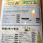 ファミリーレストラン道 - メニュー1
