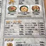 ファミリーレストラン道 - メニュー2