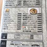 ファミリーレストラン道 - メニュー3