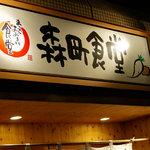 森町食堂 -