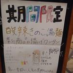 日高屋 - おそらく小学生くらいの女の子が書いたPOP