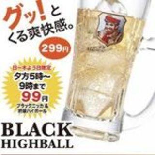 OPEN~21時までハイボールが99円!!日曜は寿司半額も♪