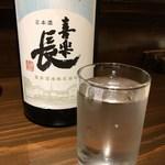 目利きのたか志 - 和らぎ水は喜楽長(喜多酒造 滋賀)の仕込み水でした