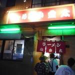 ラーメン小金太 - お店の外観