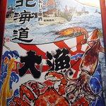 北の味紀行と地酒 北海道 - メニュー