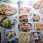 北の味紀行と地酒 北海道 - メニュー焼物