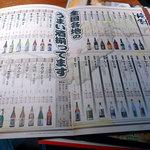 北の味紀行と地酒 北海道 - メニュー 焼酎・日本酒ボトル