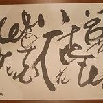 9164605 - 様々な字体で「花」という字が書かれているランチョンマット