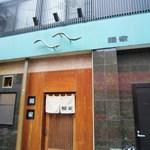 鰻家 - 東長崎の南口商店街にあります