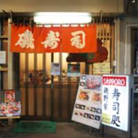 磯寿司 - 築地場内・正門から一番近いお店です