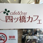 四ツ橋カフェ -