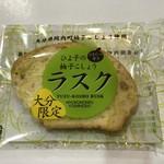 ひよ子本舗吉野堂 - 料理写真: