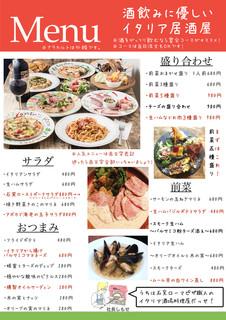 イタリア居酒屋 マリーナ邸 - 前菜など