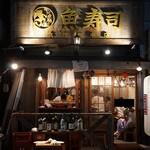 魚寿司 - 外観(店内は外国人旅行者で賑わう)