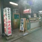 中村屋羊羹店 - 江の島『中村屋羊羹店』