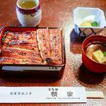 うなぎ 桜家 - ■鰻重 5800円
