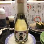 根室花まる - 冷酒