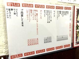 新潟発祥 なおじ - トッピングメニュー