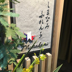 Shimanamifurenchimurakami -