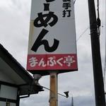 まんぷく亭 - 看板