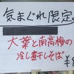 中華そば 四つ葉 - 気まぐれ限定「大葉と南高梅の冷し煮干しそば」900円