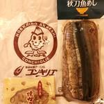 厚岸味覚ターミナル コンキリエ  - 料理写真:秋刀魚めし&焼がき