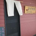 きたわせ - 2010/01 移転前のお店です(鍛冶町)