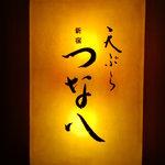 天ぷら新宿つな八 - 看板