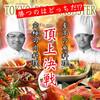 肉VS魚 TOKYO フードモンスター 新宿MLJビル店