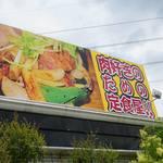 青空食堂 筑紫野店 -