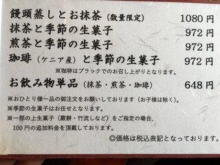萬御菓子誂處 樫舎 - [2018年8月]お茶とお菓子のメニュー