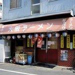 大阪ラーメン -